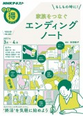 NHK まる得マガジン もしもの時に! 家族をつなぐ エンディングノート2017年3月/4月
