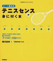 【期間限定価格】草トー王 橋爪式 テニスセンスが身に付く本