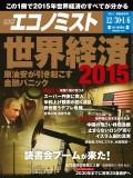 週刊エコノミスト2014年12/30・2015年1/6合併号