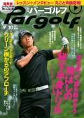 週刊パーゴルフ 2014/9/30号