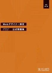 Webデザイナー検定エキスパート・ベーシック公式問題集 改訂第二版