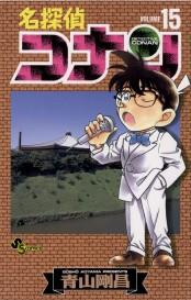 名探偵コナン 15