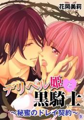 デリヘル姫と黒騎士〜秘蜜のドレイ契約〜3