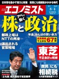 週刊エコノミスト2015年8/4号