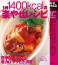 【期間限定価格】最新決定版1日1400kcalの楽やせレシピ