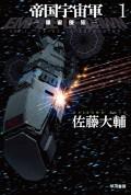 帝国宇宙軍1−領宙侵犯−