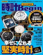 時計Begin 2015年夏号 vol.80