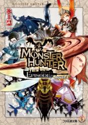 モンスターハンター EPISODE~ novel.3