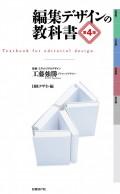 【期間限定価格】編集デザインの教科書 第4版