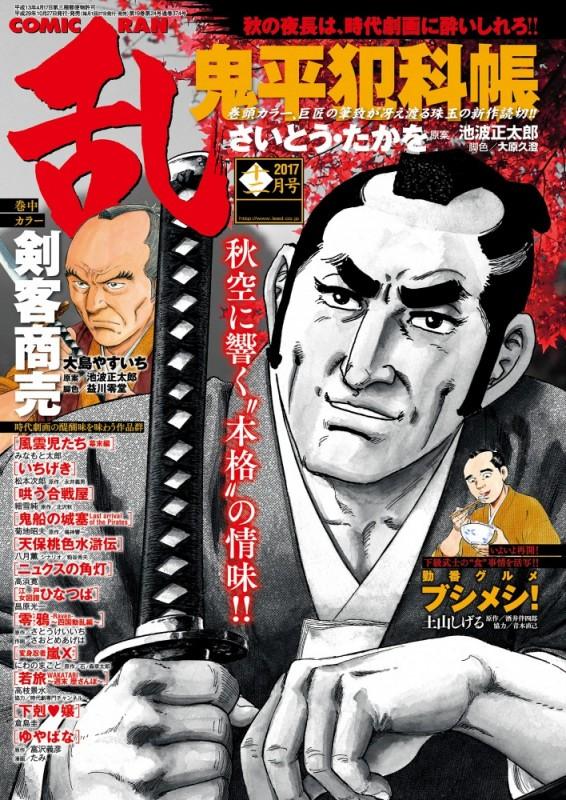 コミック乱 2017年12月号