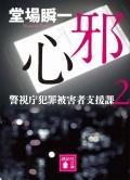 【期間限定価格】邪心 警視庁犯罪被害者支援課2