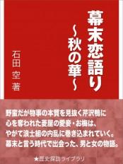 幕末恋語り〜秋の華〜