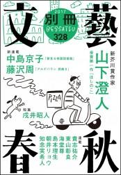 別冊文藝春秋 電子版12号