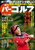 週刊パーゴルフ 2015/12/22号