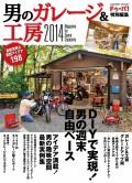 【期間限定価格】男のガレージ&工房2014