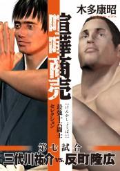 喧嘩商売 最強十六闘士セレクション(7) 第七試合 反町隆広vs.三代川祐介