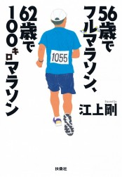 56歳でフルマラソン、62歳で100キロマラソン