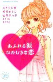 あふれる涙 ひたむきな恋(1)