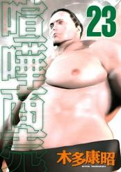 喧嘩商売(23)