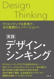 【期間限定価格】実践デザイン・シンキング
