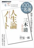 NHK 100分 de 名著 三木 清 『人生論ノート』2017年4月