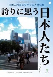 誇りに思う日本人たち