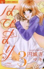 はぴまり〜Happy Marriage!?〜 3