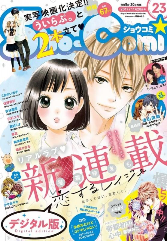 Sho?Comi 2017年23号(2017年11月4日発売)