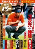 週刊パーゴルフ 2016/12/20号