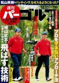 週刊パーゴルフ 2016/12/13号