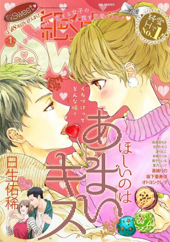絶対恋愛Sweet 2019年1月号