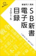 SB新書 電子版目録2016 [2015.12〜2017.01]
