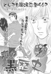 泥沼な女たち〜恋の黒歴史〜