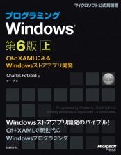 【期間限定価格】プログラミングWindows第6版 上