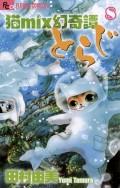 猫mix幻奇譚とらじ 8