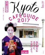 京都カフェ2017