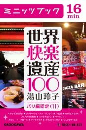 世界快楽遺産100 パリ編認定(11)