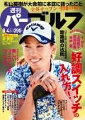 週刊パーゴルフ 2015/8/4号