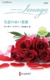 失恋の赤い薔薇