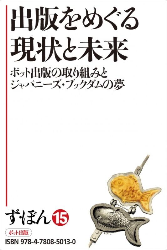 ず・ぼん15-9 出版をめぐる現状と未来