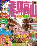 まっぷる 飛騨高山 白川郷・下呂温泉'18
