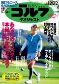 週刊ゴルフダイジェスト 2015/12/22号