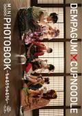 【限定ついか版】付!【でんし版】DEMPA×CUPNOODLE PHOTOBOOK〜ちゅるりちゅるりら〜