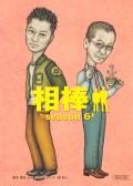 相棒 season6(上)