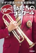 【期間限定価格】オザワ部長の吹奏楽部物語