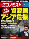 週刊エコノミスト2015年10/13号