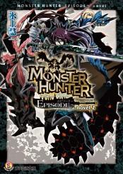 モンスターハンター EPISODE~ novel.2