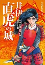 井伊直虎の城〜今川・武田・徳川との城取り合戦〜