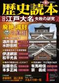 歴史読本2014年1月号電子特別版「特集 江戸大名 失敗の研究」