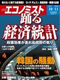 週刊エコノミスト2016年10/11号